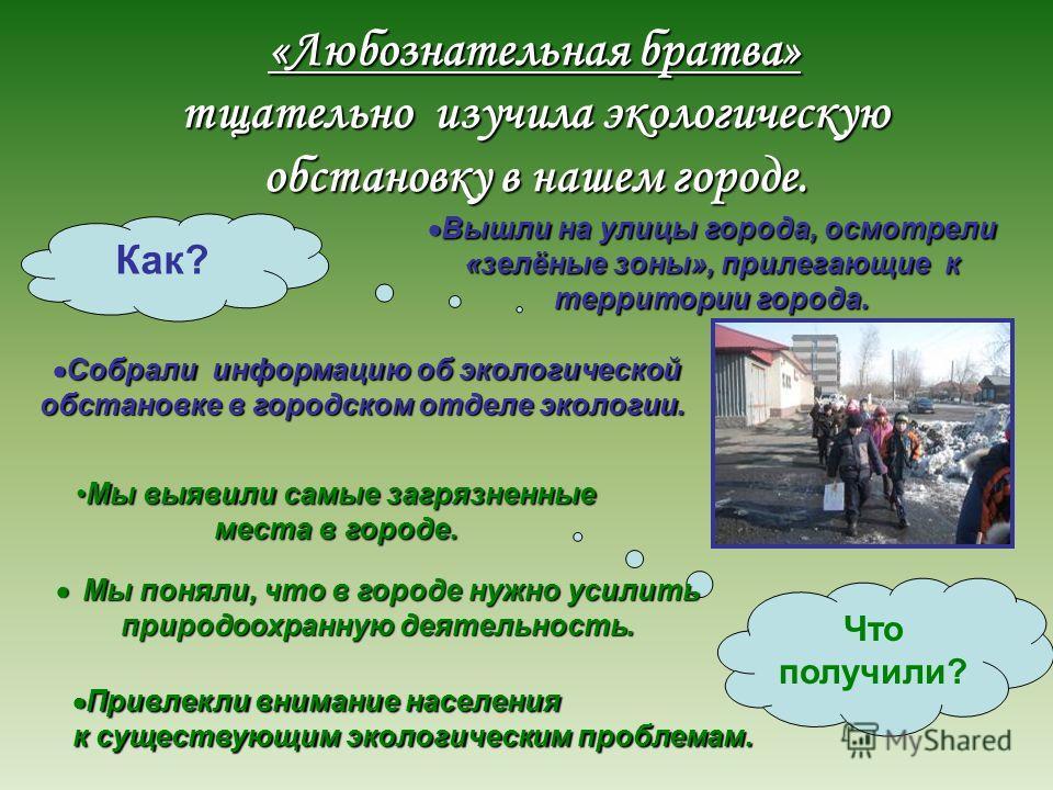 «Любознательная братва» тщательно изучила экологическую обстановку в нашем городе. Как? Вышли на улицы города, осмотрели «зелёные зоны», прилегающие к территории города. Вышли на улицы города, осмотрели «зелёные зоны», прилегающие к территории города