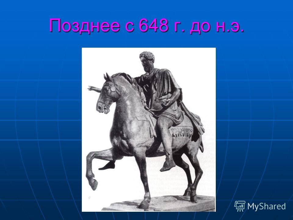 Позднее с 648 г. до н.э.