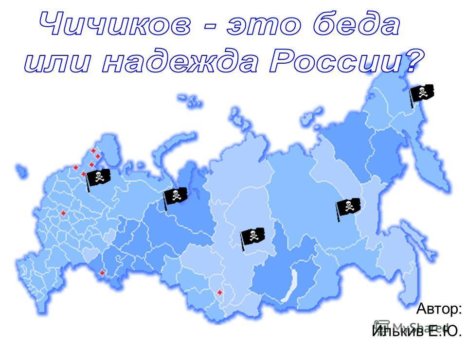 Автор: Илькив Е.Ю.