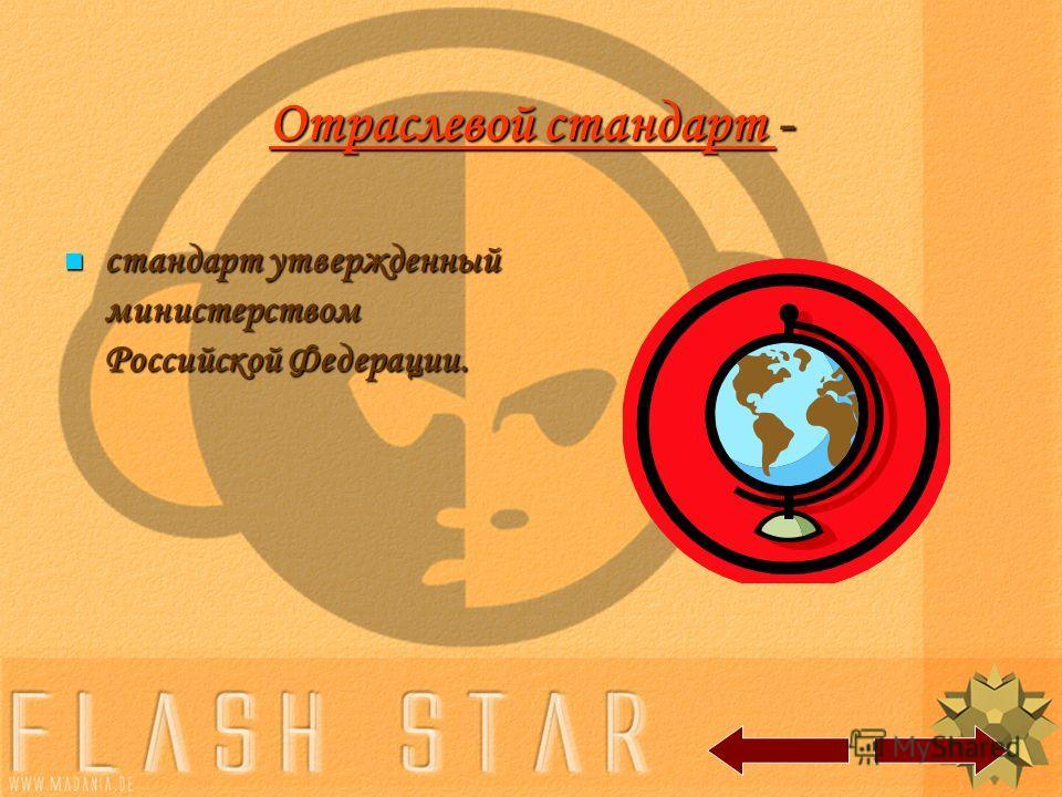 Государственный стандарт - национальный стандарт утвержденный Госстандартом или Минстроем России. национальный стандарт утвержденный Госстандартом или Минстроем России.