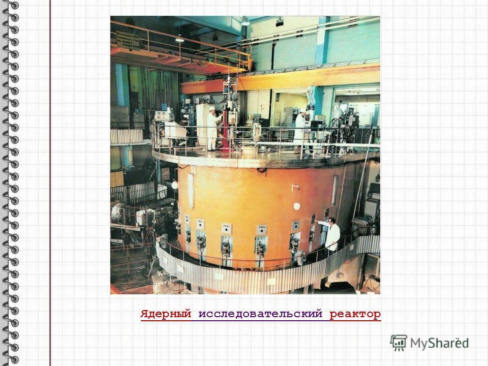 Ядерный исследовательский реактор 7