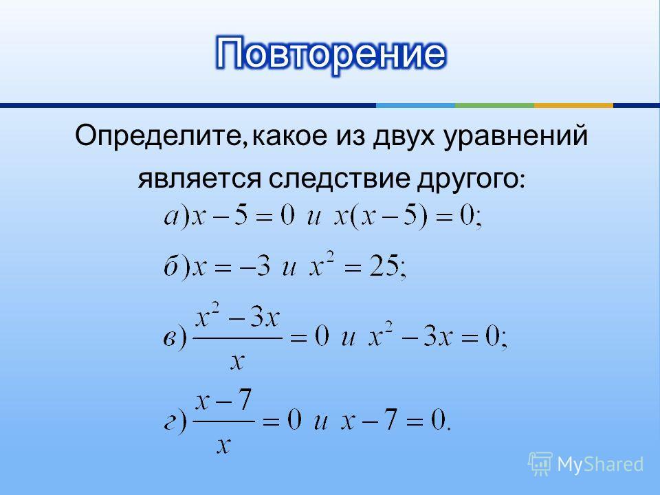 Определите, какое из двух уравнений является следствие другого :