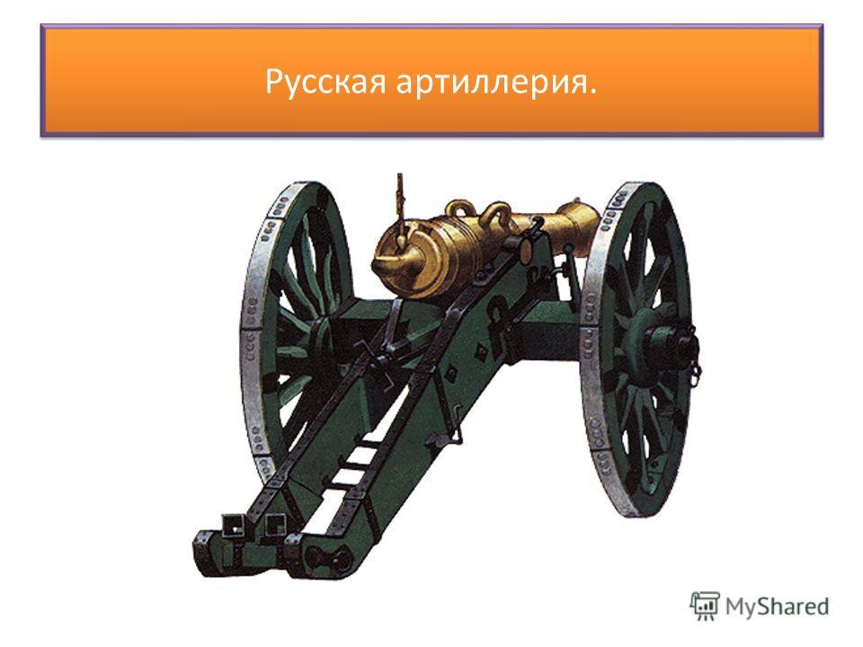 Русская артиллерия.