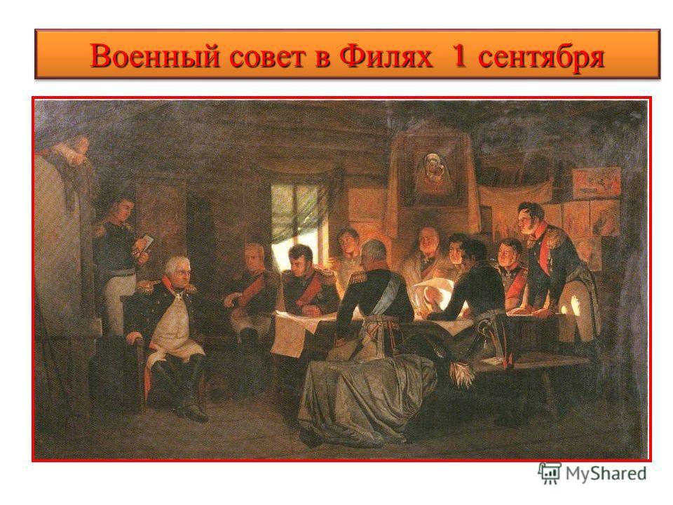 Военный совет в филях 1 сентября
