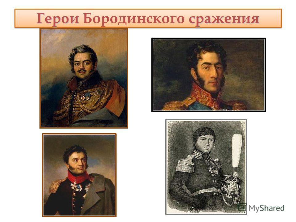 Герои сражения Герои Бородинского сражения