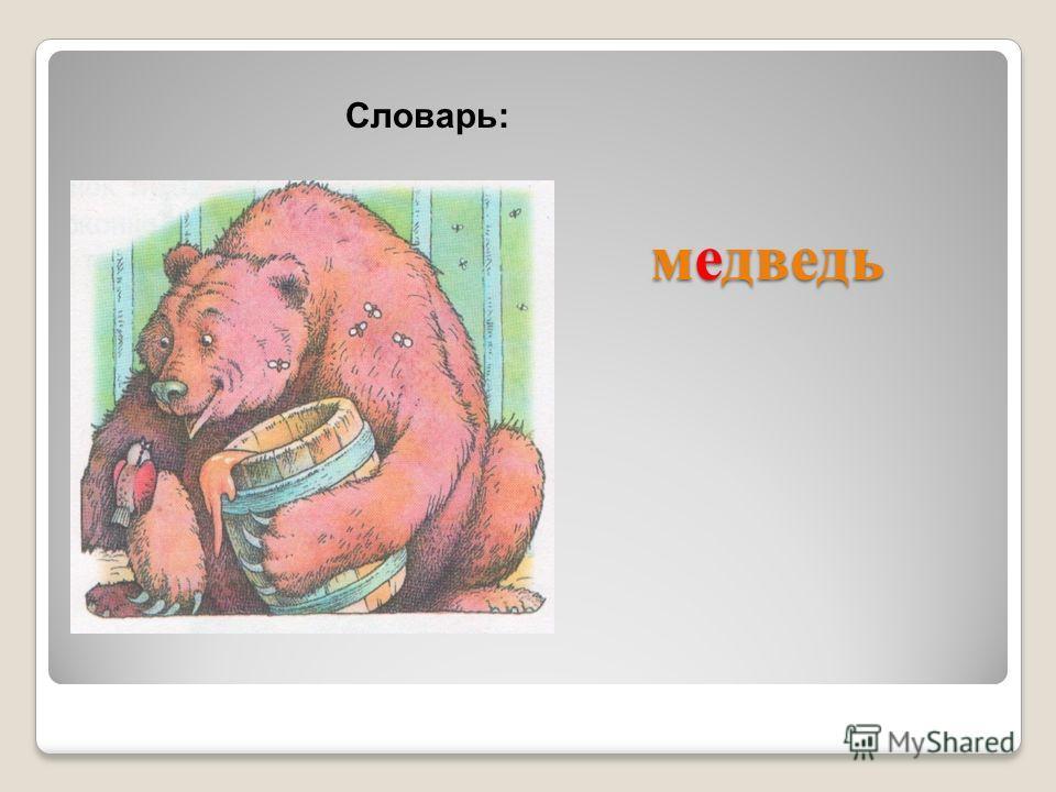 медведь Словарь: