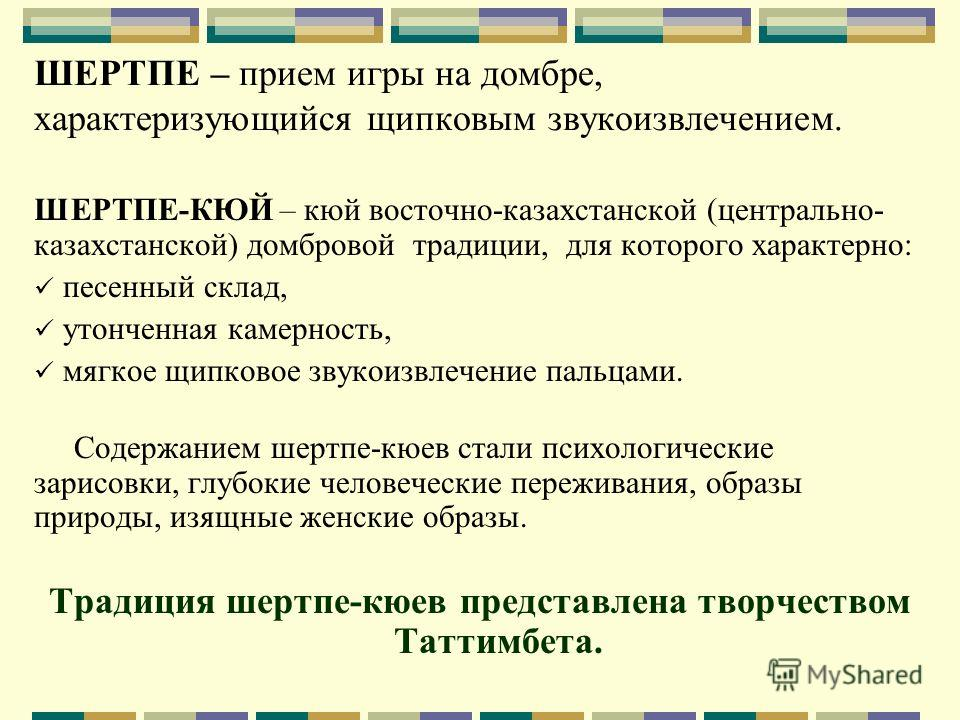 ШЕРТПЕ – прием игры на домбре, характеризующийся щипковым звукоизвлечением. ШЕРТПЕ-КЮЙ – кюй восточно-казахстанской (центрально- казахстанской) домбровой традиции, для которого характерно: песенный склад, утонченная камерность, мягкое щипковое звукои