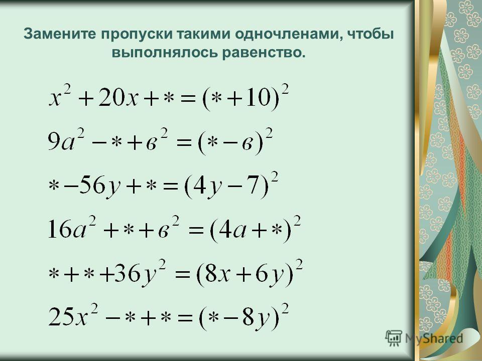 Замените пропуски такими одночленами, чтобы выполнялось равенство.