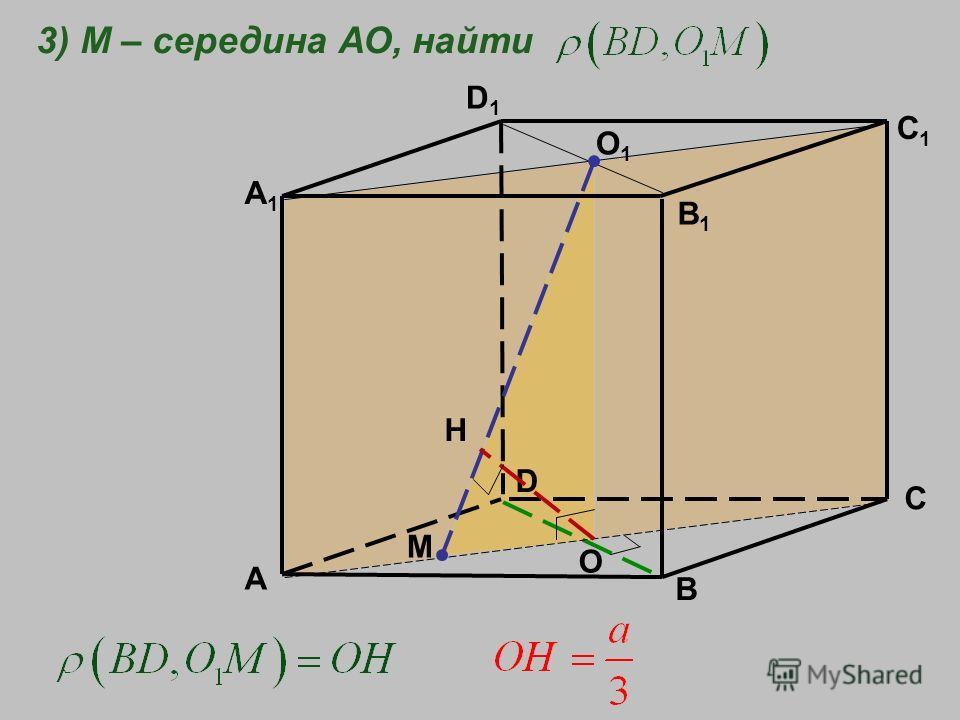 A B C D A1A1 D1D1 B1B1 C1C1 3) M – середина АО, найти О1О1 О М Н