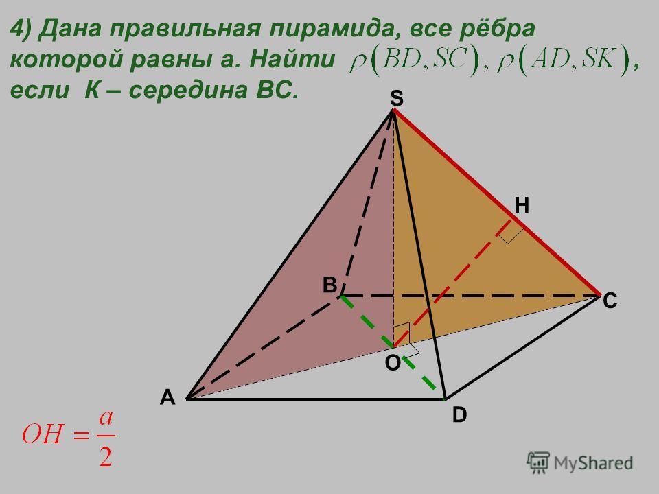 A B C D S O 4) Дана правильная пирамида, все рёбра которой равны а. Найти, если К – середина ВС. H