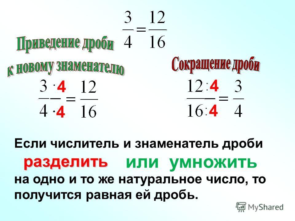 Если числитель и знаменатель дроби разделить разделить на одно и то же натуральное число, то получится равная ей дробь. или умножить 4 4 4 4