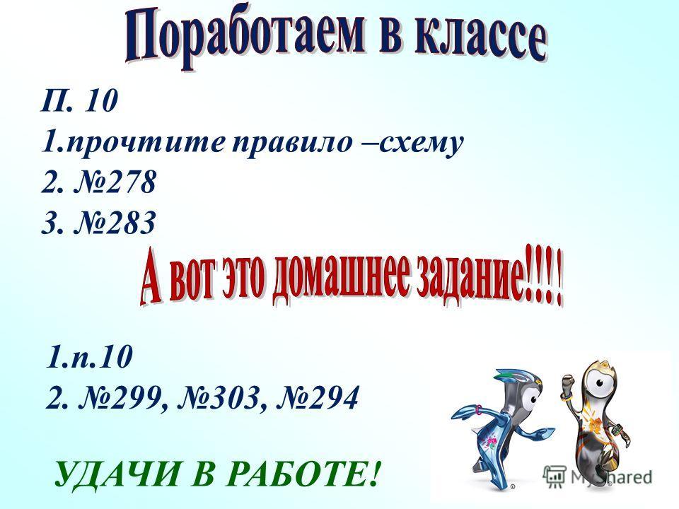 П. 10 1.прочтите правило –схему 2. 278 3. 283 1.п.10 2. 299, 303, 294 УДАЧИ В РАБОТЕ!