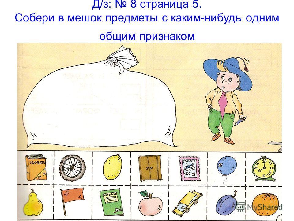 Д/з: 8 страница 5. Собери в мешок предметы с каким-нибудь одним общим признаком