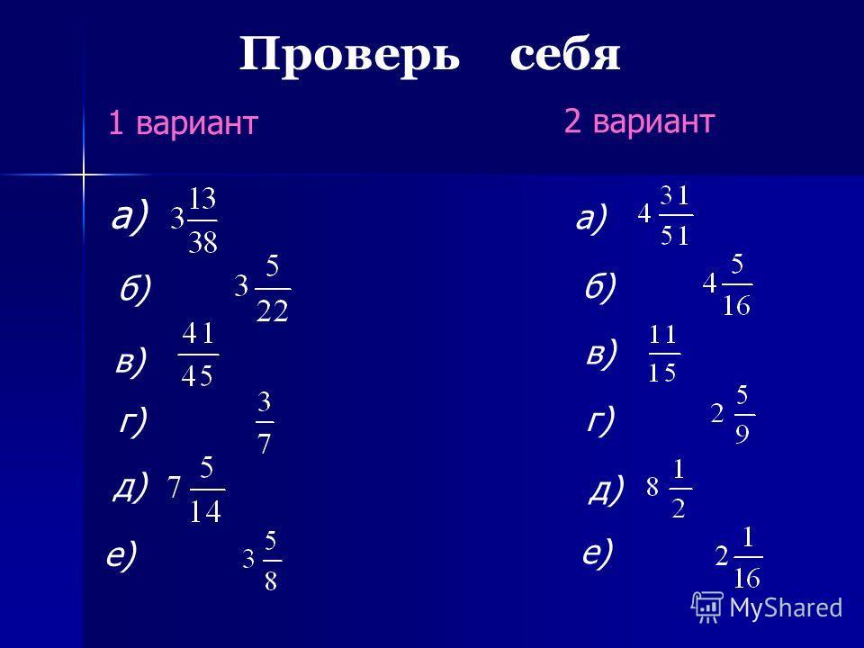 Проверь себя 1 вариант 2 вариант б) в) д) е) а) г) а) в) г) д) е)