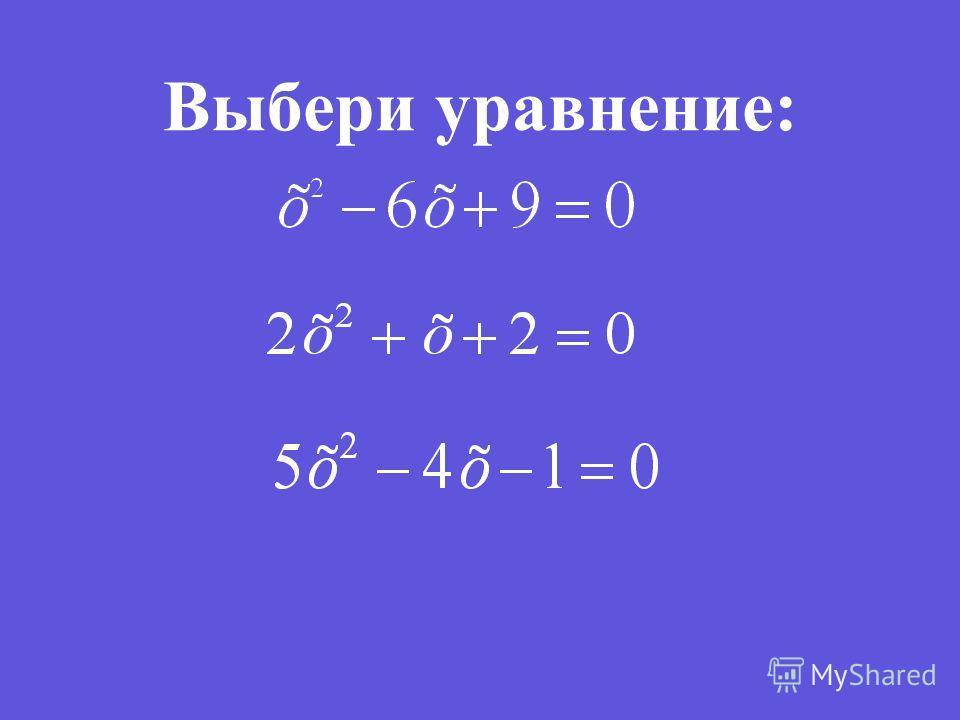 Выбери уравнение: