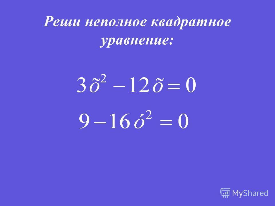 Реши неполное квадратное уравнение: