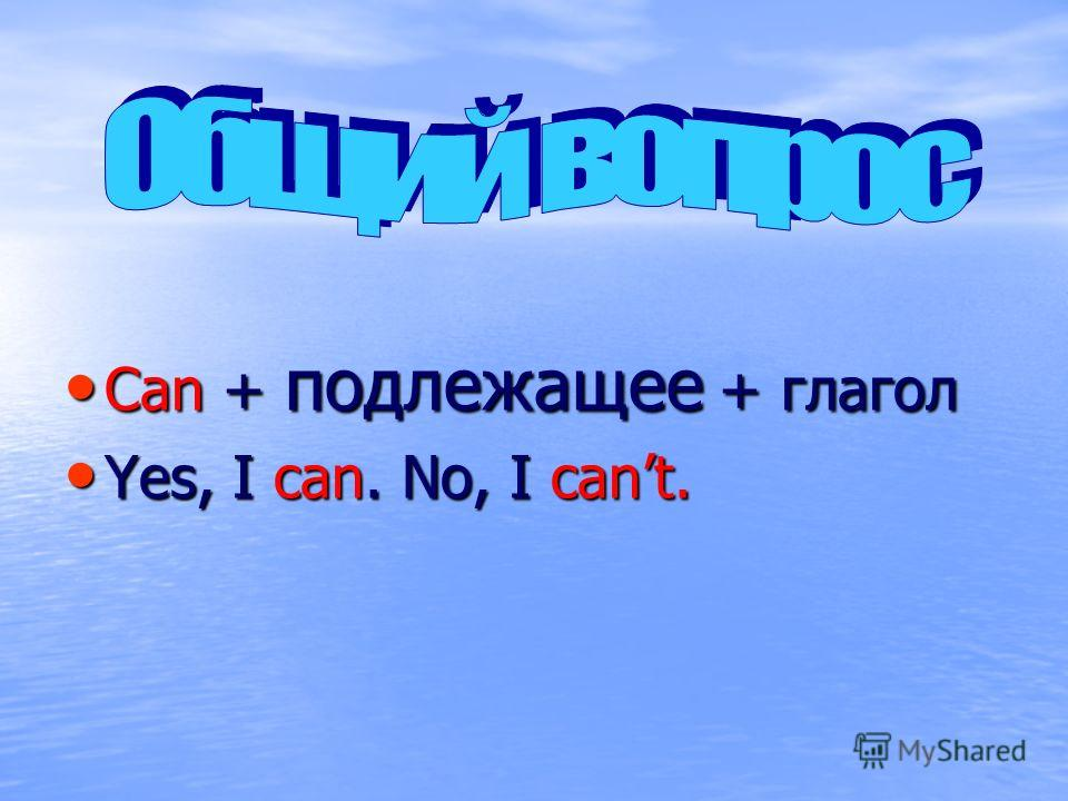 Can + подлежащее + глагол Can + подлежащее + глагол Yes, I can. No, I cant. Yes, I can. No, I cant.