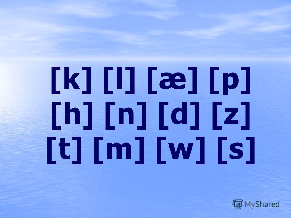 [k] [l] [æ] [p] [h] [n] [d] [z] [t] [m] [w] [s]