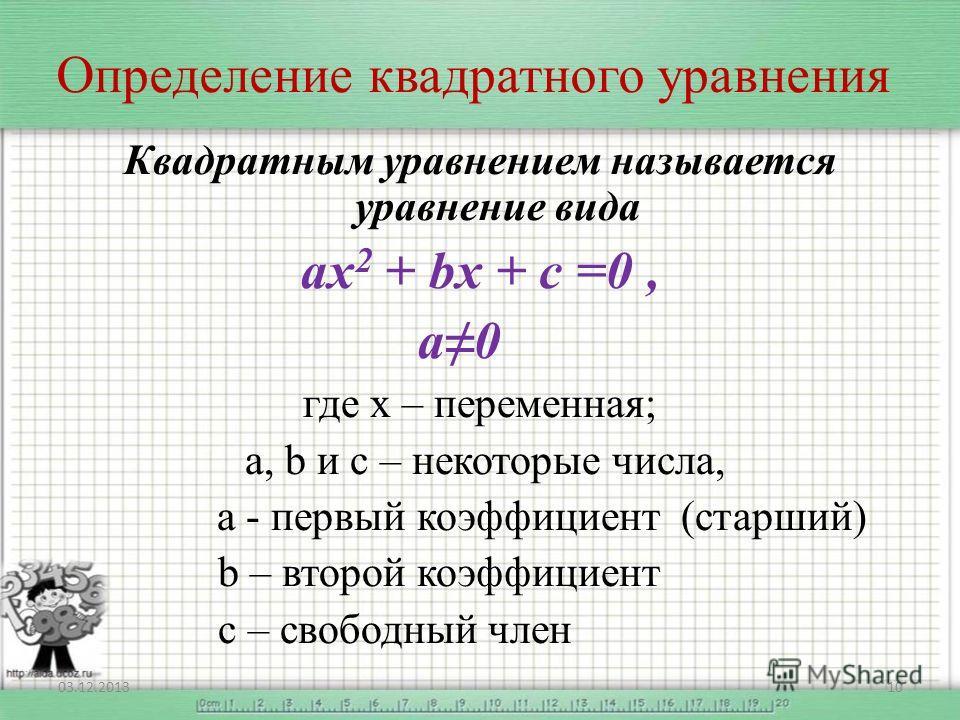 Определение квадратного уравнения Квадратным уравнением называется уравнение вида ах 2 + bx + c =0, а0 где х – переменная; а, b и с – некоторые числа, а - первый коэффициент (старший) b – второй коэффициент с – свободный член 03.12.201310