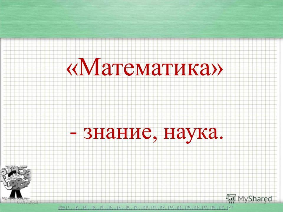 «Математика» - знание, наука. 03.12.20132