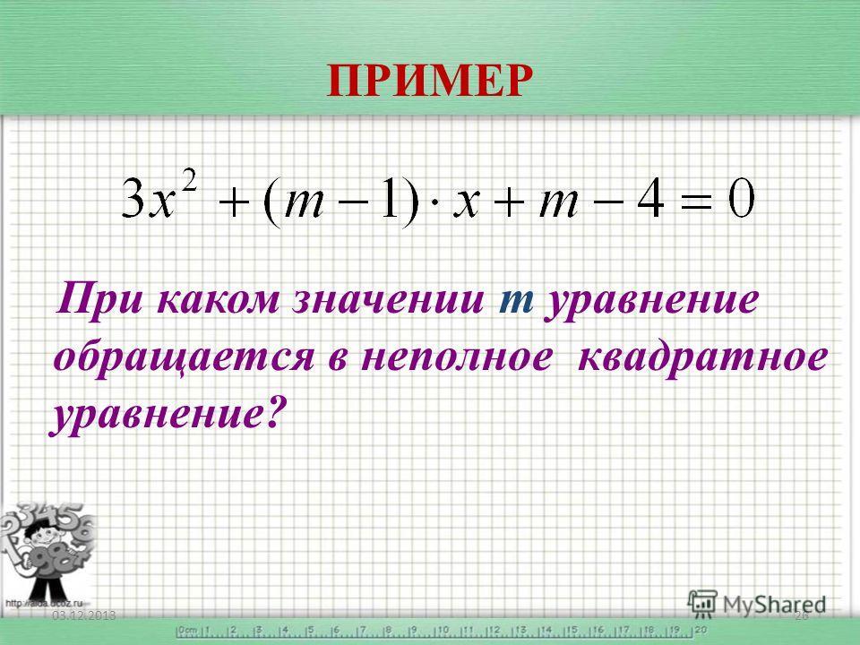 ПРИМЕР 03.12.201326 При каком значении m уравнение обращается в неполное квадратное уравнение?