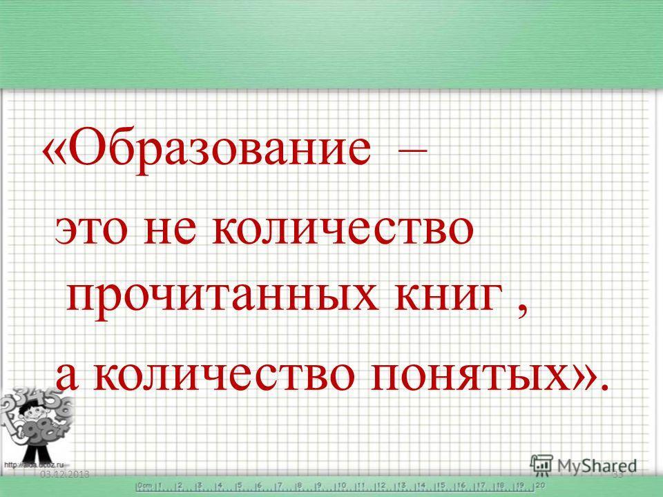 «Образование – это не количество прочитанных книг, а количество понятых». 03.12.201333