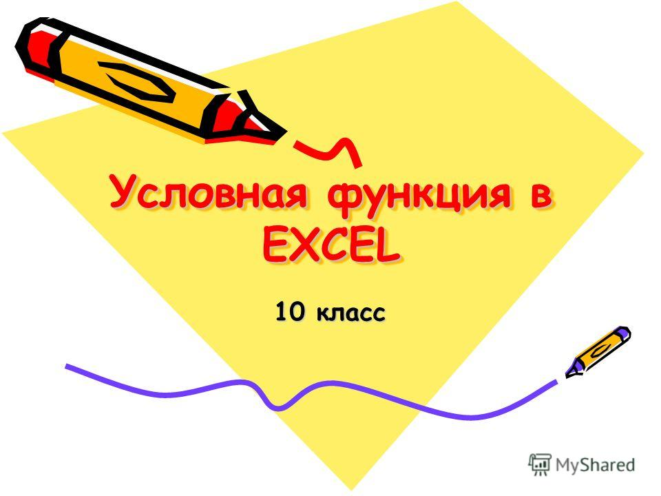Условная функция в EXCEL 10 класс