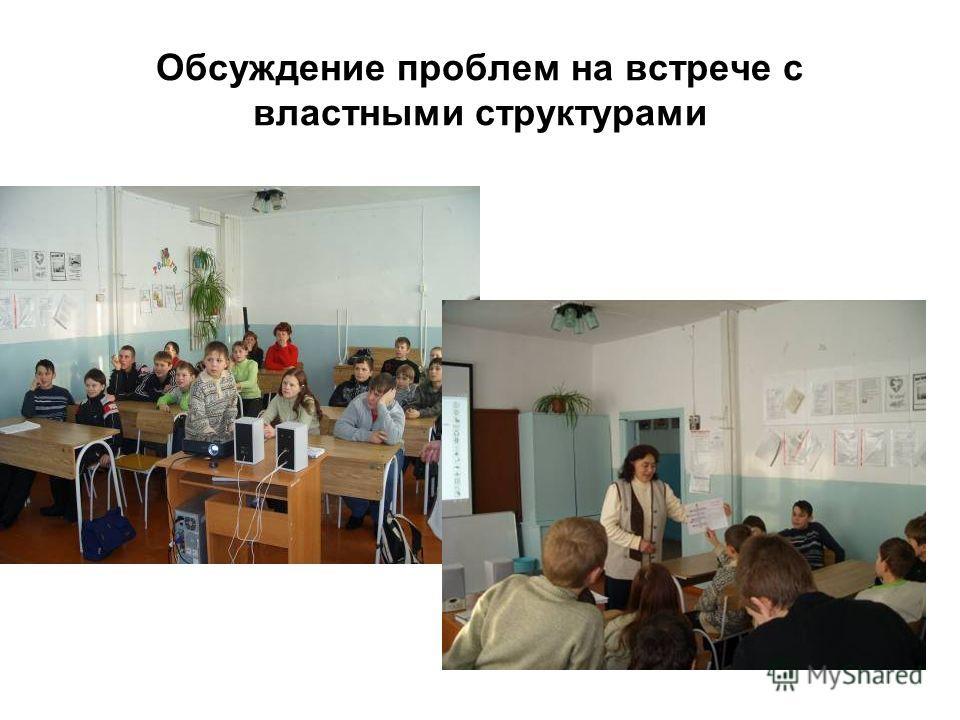 Обсуждение проблем на встрече с властными структурами