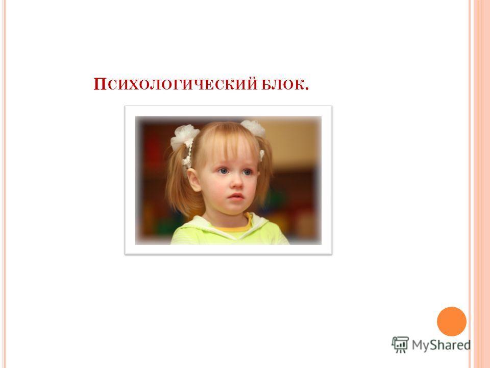 П СИХОЛОГИЧЕСКИЙ БЛОК.