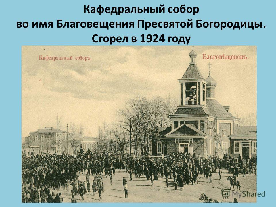 Кафедральный собор во имя Благовещения Пресвятой Богородицы. Сгорел в 1924 году