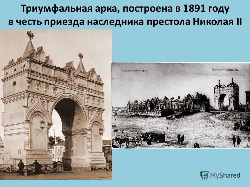 Триумфальная арка, построена в 1891 году в честь приезда наследника престола Николая II