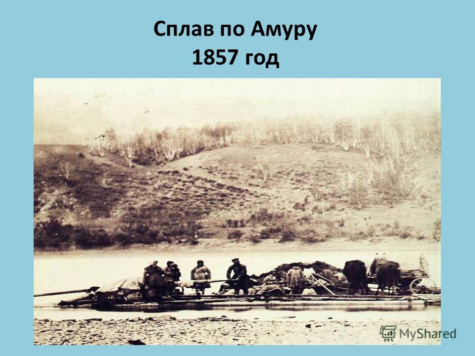 Сплав по Амуру 1857 год
