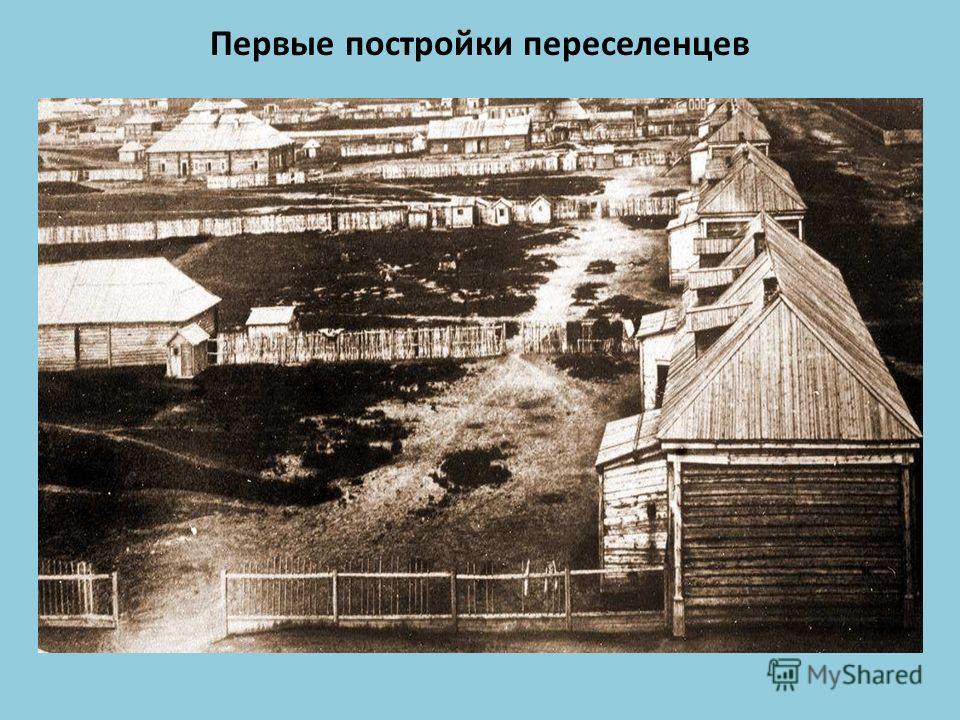 Первые постройки переселенцев