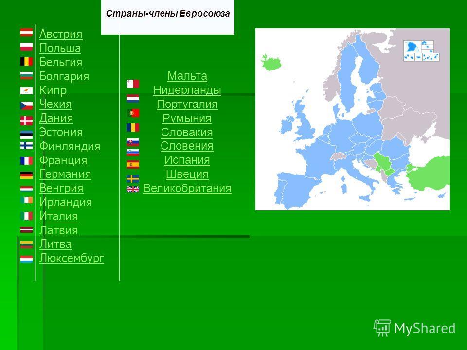 Страны-члены Евросоюза Австрия Польша Бельгия Болгария Кипр Чехия Дания Эстония Финляндия Франция Германия Венгрия Ирландия Италия Латвия Литва Люксембург Мальта Нидерланды Португалия Румыния Словакия Словения Испания Швеция Великобритания