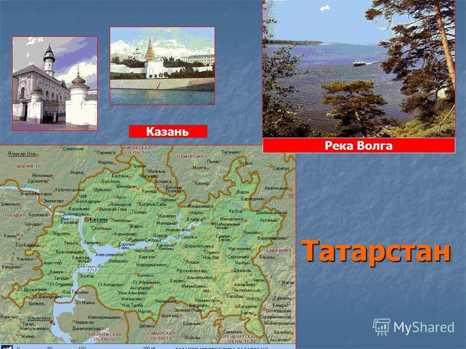 Татарстан Казань Река Волга