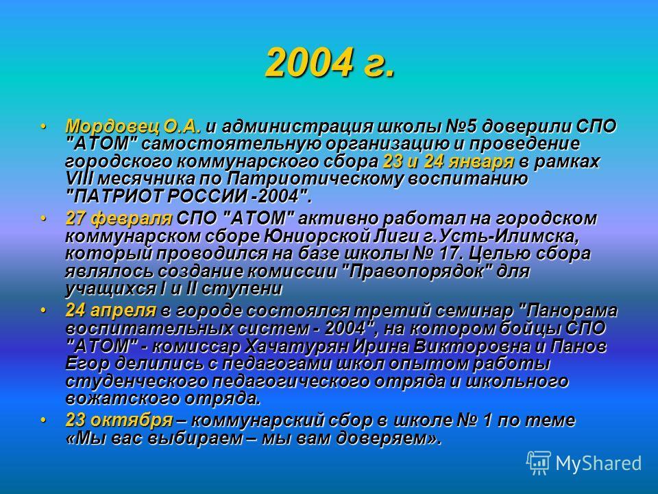 2004 г. Мордовец О.А. и администрация школы 5 доверили СПО
