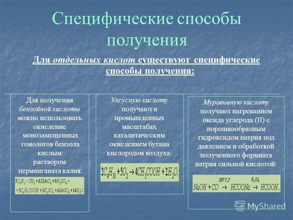 Специфические способы получения Для отдельных кислот существуют специфические способы получения: Для получения бензойной кислоты можно использовать окисление монозамещенных гомологов бензола кислым раствором перманганата калия: Уксусную кислоту получ