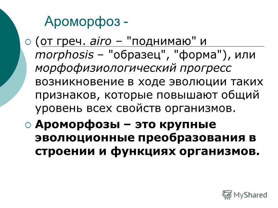 Ароморфоз - (от греч. airo –