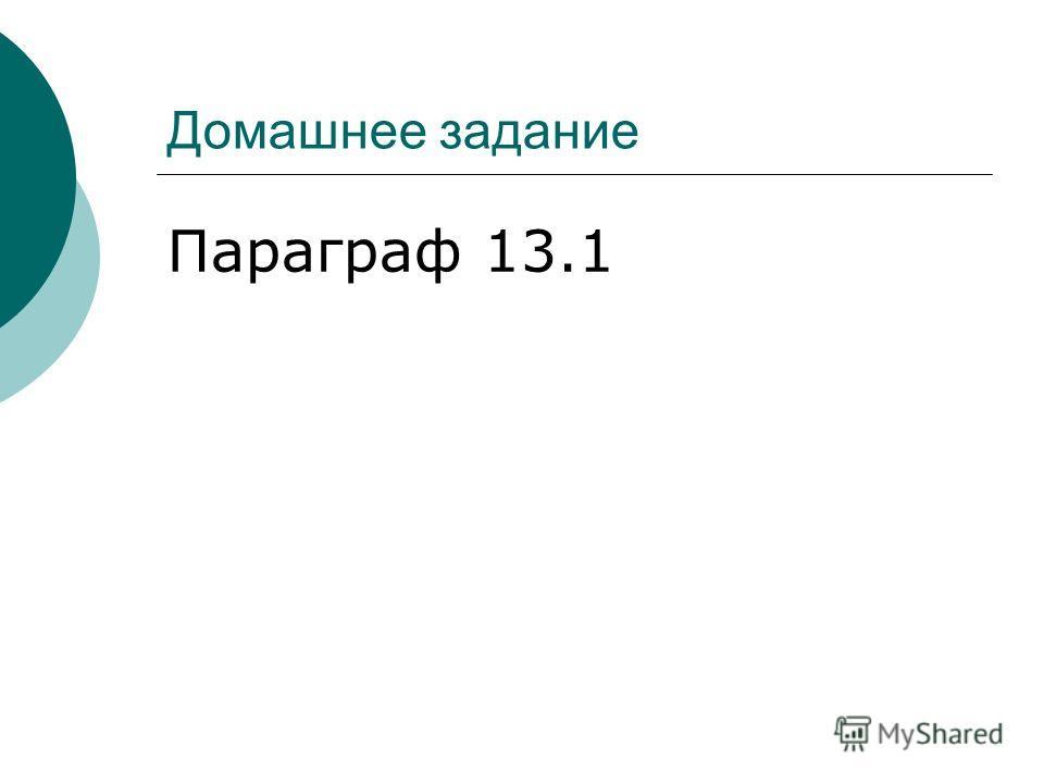 Домашнее задание Параграф 13.1