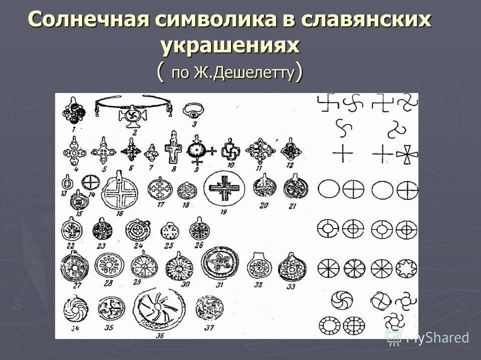 Солнечная символика в славянских украшениях ( по Ж.Дешелетту )