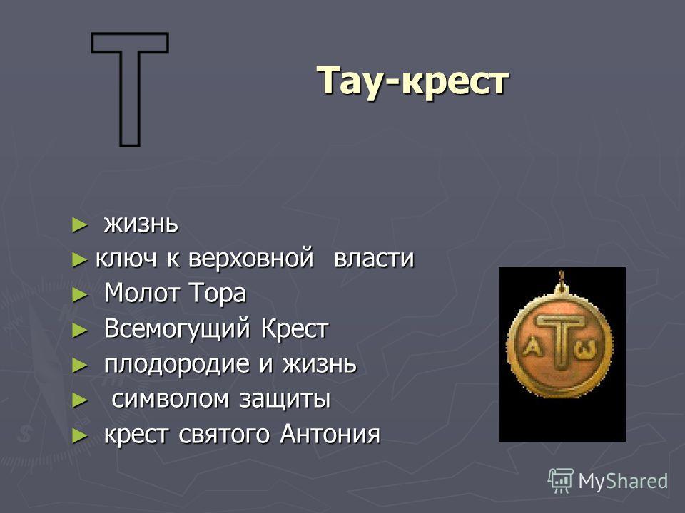 Тау-крест жизнь ключ к верховной власти Молот Тора Всемогущий Крест плодородие и жизнь символом защиты крест святого Антония