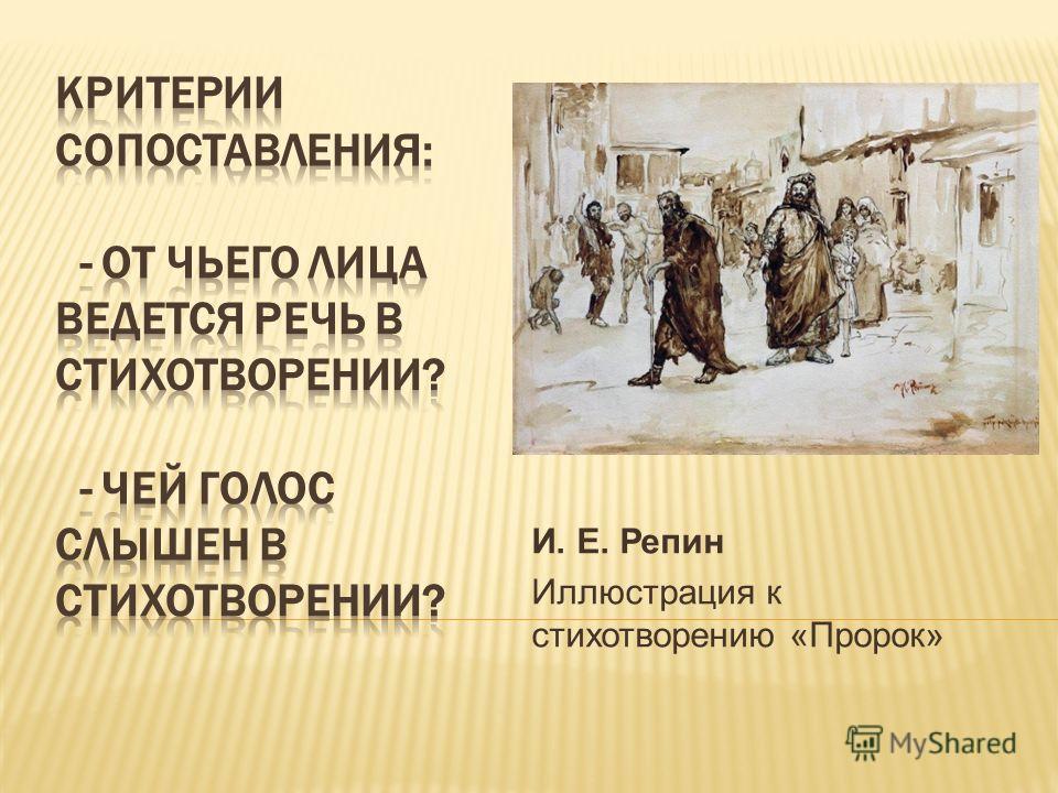 И. Е. Репин Иллюстрация к стихотворению «Пророк»