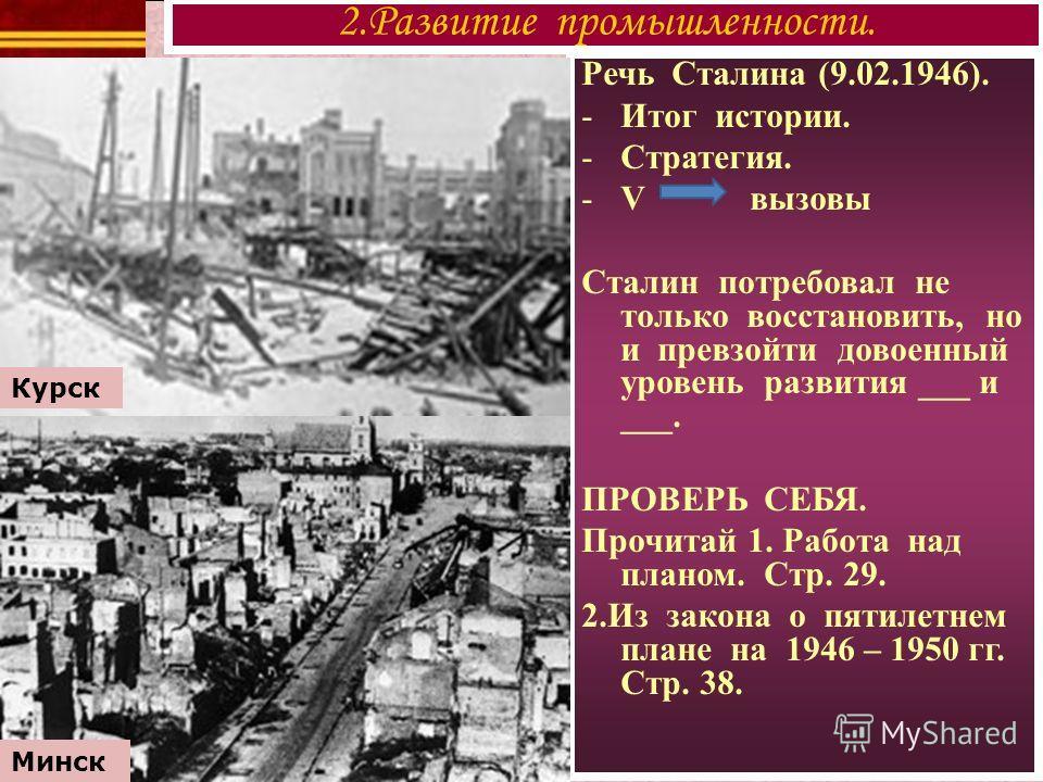 Речь Сталина (9.02.1946). -Итог истории. -Стратегия. -V вызовы Сталин потребовал не только восстановить, но и превзойти довоенный уровень развития ___ и ___. ПРОВЕРЬ СЕБЯ. Прочитай 1. Работа над планом. Стр. 29. 2.Из закона о пятилетнем плане на 1946