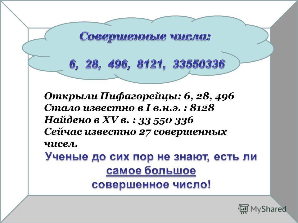Проведите Внимание! Проведите исследование Определите, какое из чисел, большее 25, но меньшее 30, является совершенным? Ответ: это число 28 Делители 28: 1, 2, 4, 7, 14, 28 1 + 2 + 4 + 7 + 14 = 28