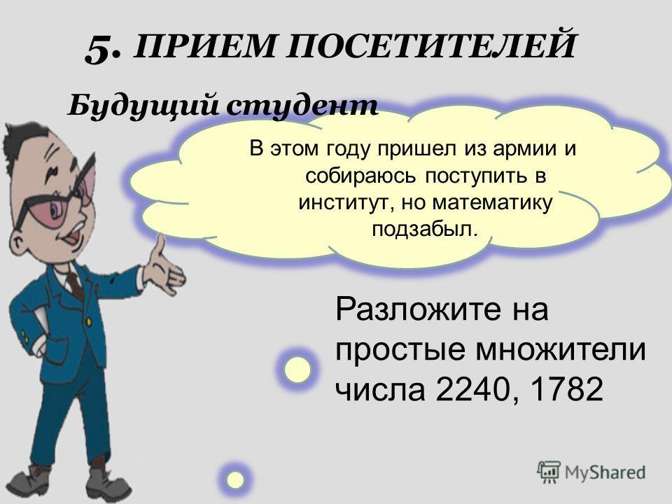 ИСТОРИЧЕСКАЯ СПРАВКА ЕВКЛИД (III в. до н.э.) В своей книге «Начала» доказал, что простых чисел бесконечно много, т.е. за каждым простым числом есть еще большее простое число.