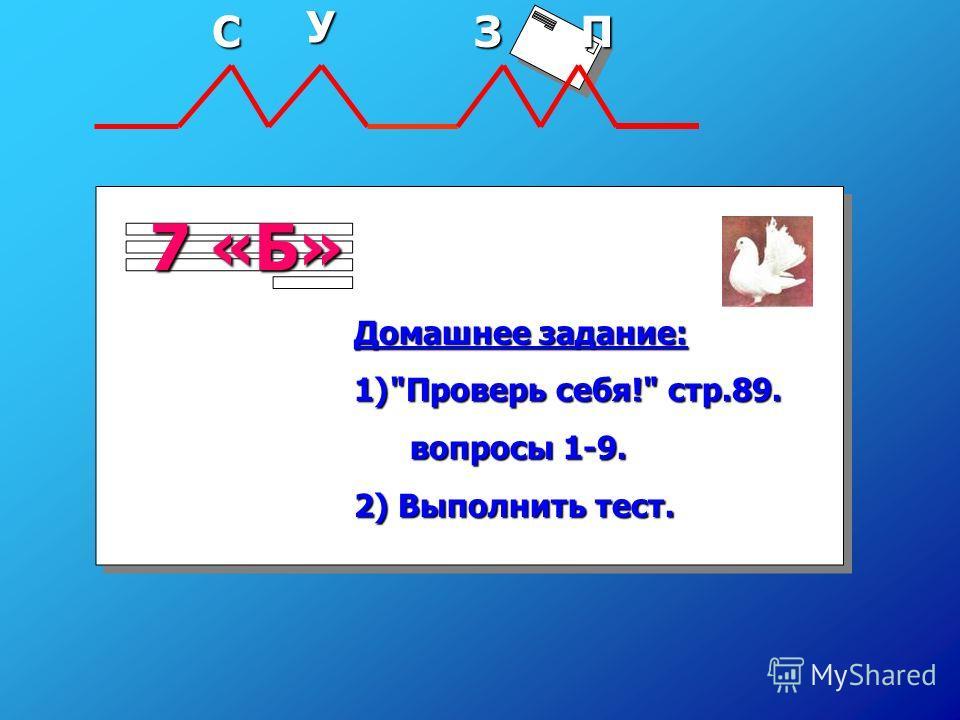 7 «Б» Домашнее задание: 1)Проверь себя! стр.89. вопросы 1-9. вопросы 1-9. 2) Выполнить тест. СУЗП