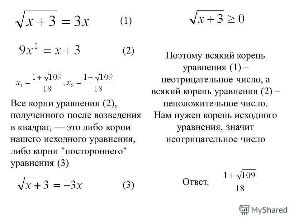 Все корни уравнения (2), полученного после возведения в квадрат, это либо корни нашего исходного уравнения, либо корни