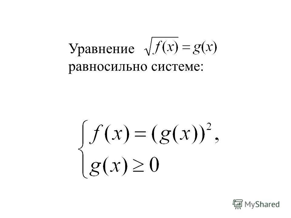 Уравнение равносильно системе: