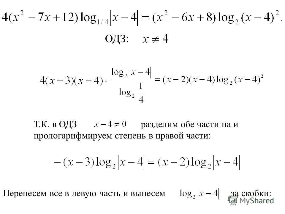 ОДЗ: Т.К. в ОДЗ разделим обе части на и прологарифмируем степень в правой части: Перенесем все в левую часть и вынесем за скобки: