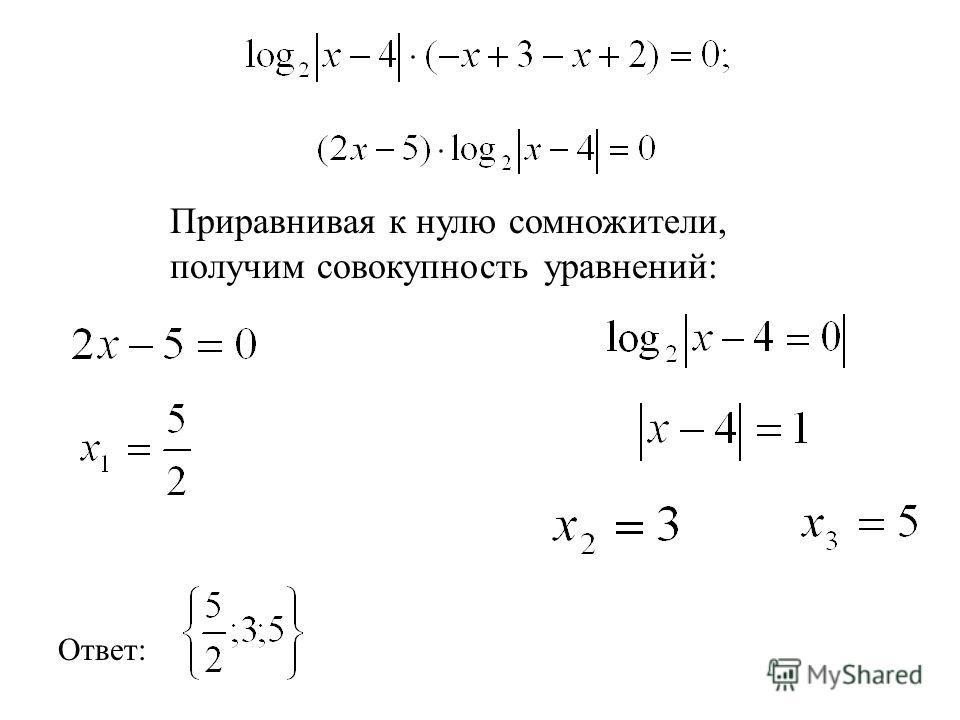 Приравнивая к нулю сомножители, получим совокупность уравнений: Ответ: